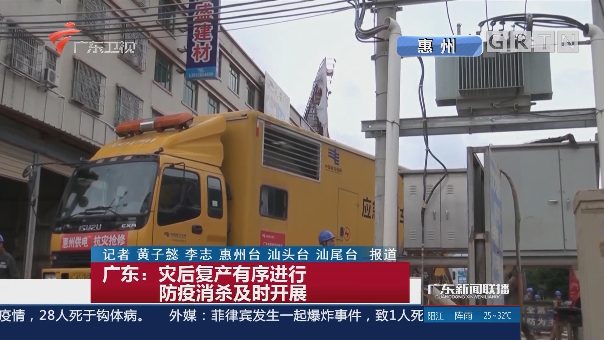 广东:灾后复产有序进行 防疫消杀及时开展