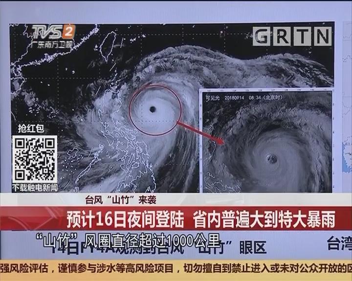 """台风""""山竹""""来袭:预计16日夜间登陆 省内普遍大到特大暴雨"""