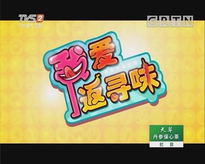 [2018-09-13]我爱返寻味:三元猪杂煲白菜