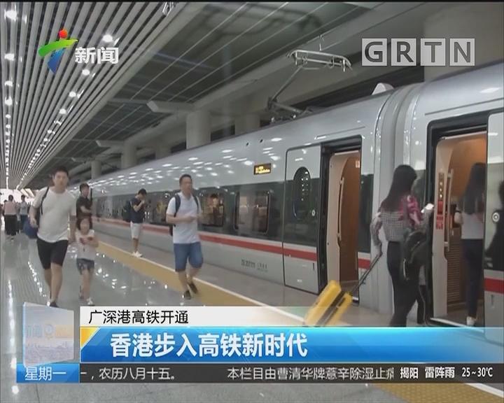 广深港高铁开通?#21512;?#28207;步入高铁新时代