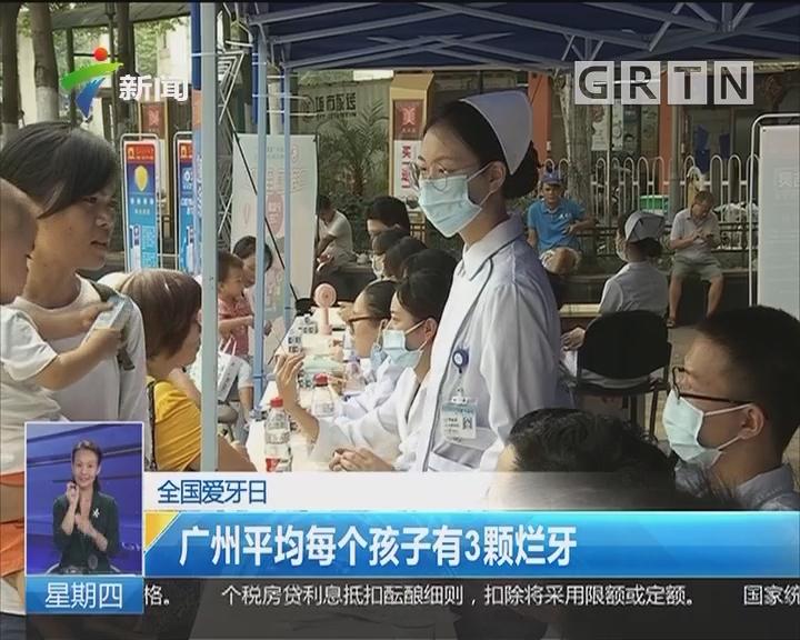 全国爱牙日:广州平均每个孩子有3颗烂牙