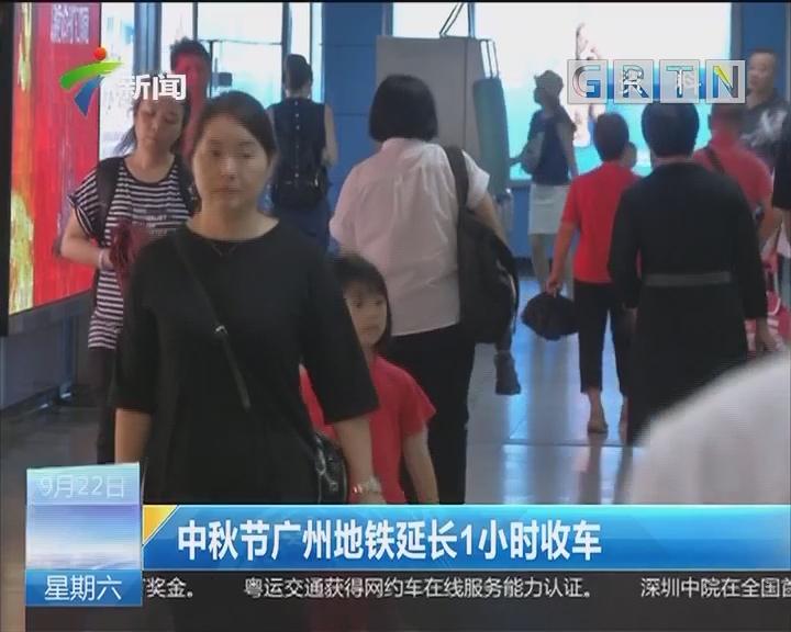 中秋节广州地铁延长1小时收车