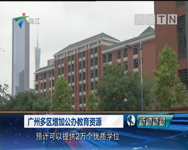 广州多区增加公办教育资源