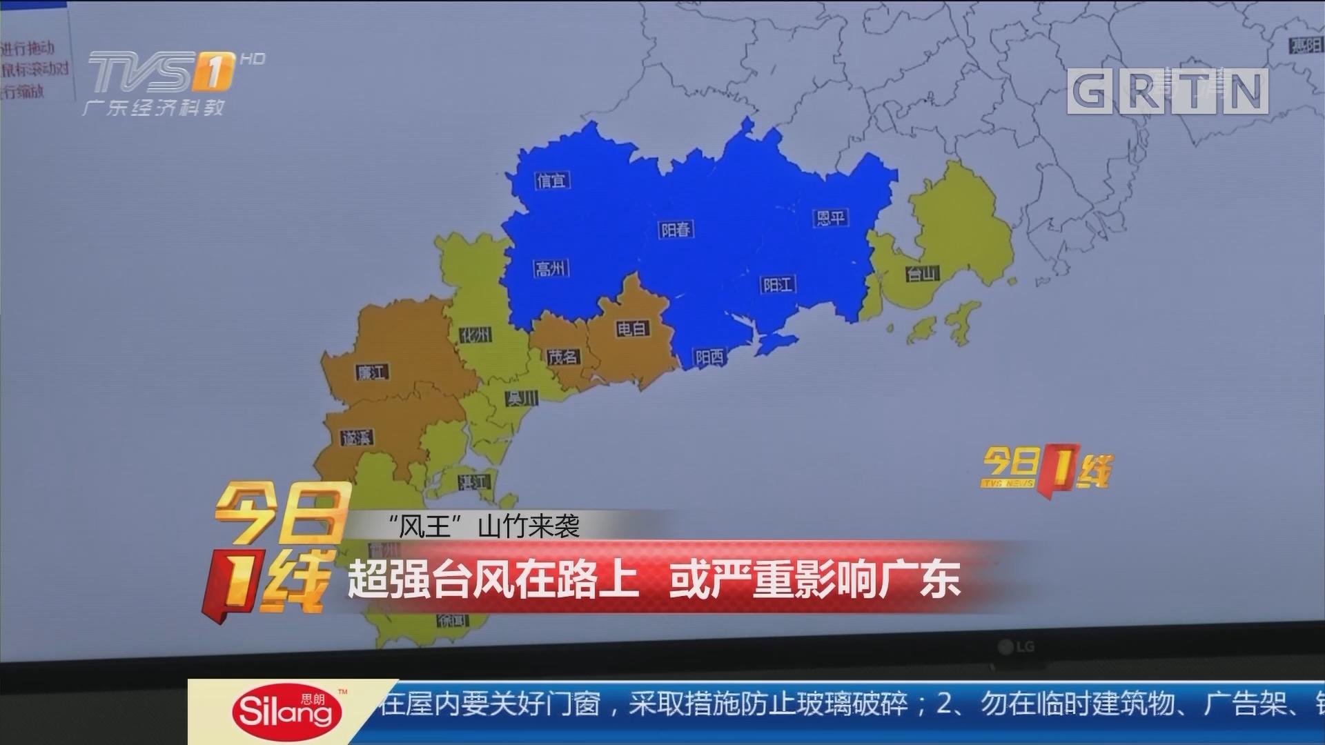 """""""风王""""山竹来袭:超强台风在路上 或严重影响广东"""