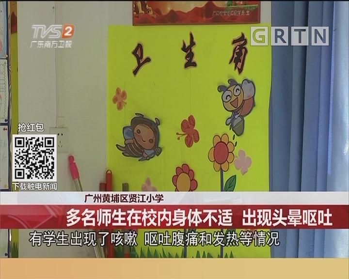 广州黄埔区贤江小学:多名师生在校内身体不适 出现头晕呕吐