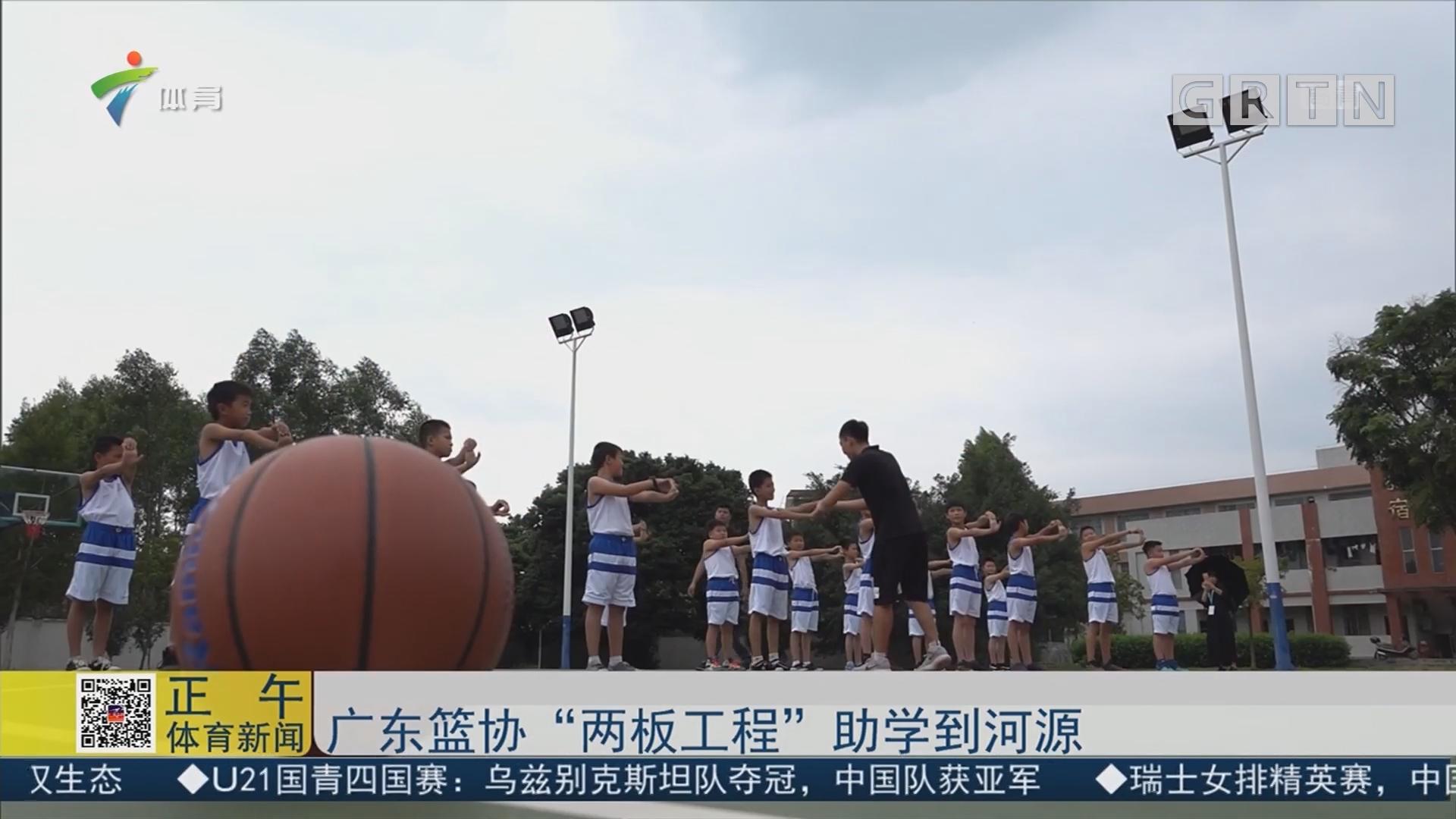 """广东篮协""""两板工程""""助学到河源"""