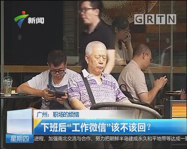"""广州:职场的烦恼 下班后""""工作微信""""该不该回?"""