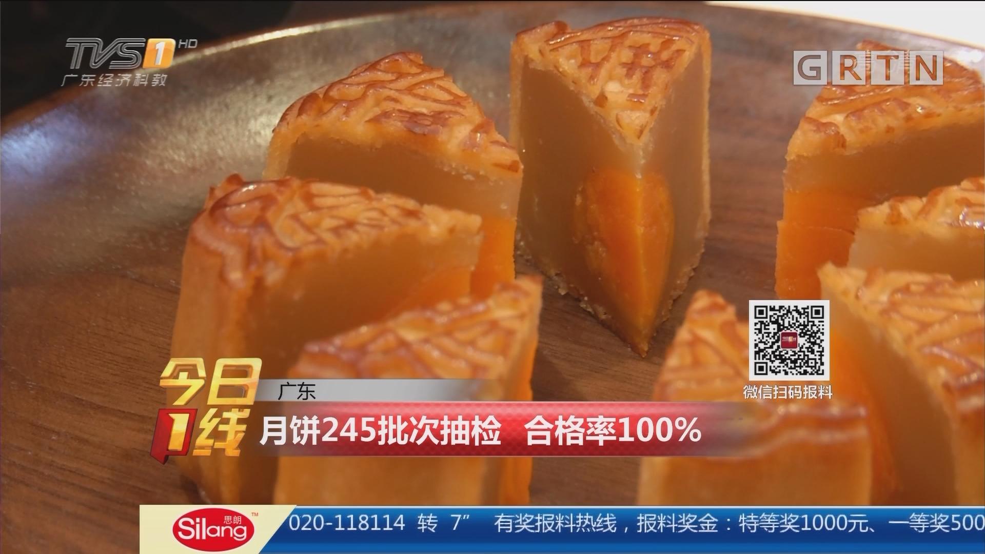 广东:月饼245批次抽检 合格率100%