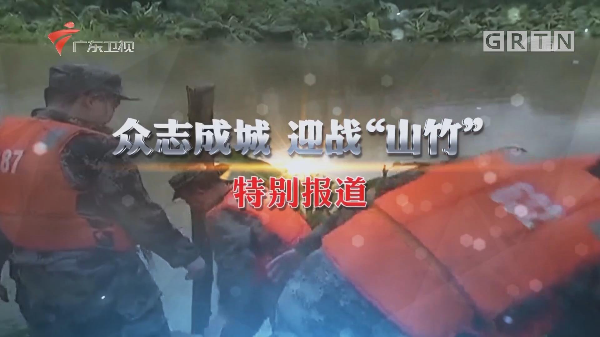 """[HD][2018-09-16]抗击台风""""山竹""""特别报道"""