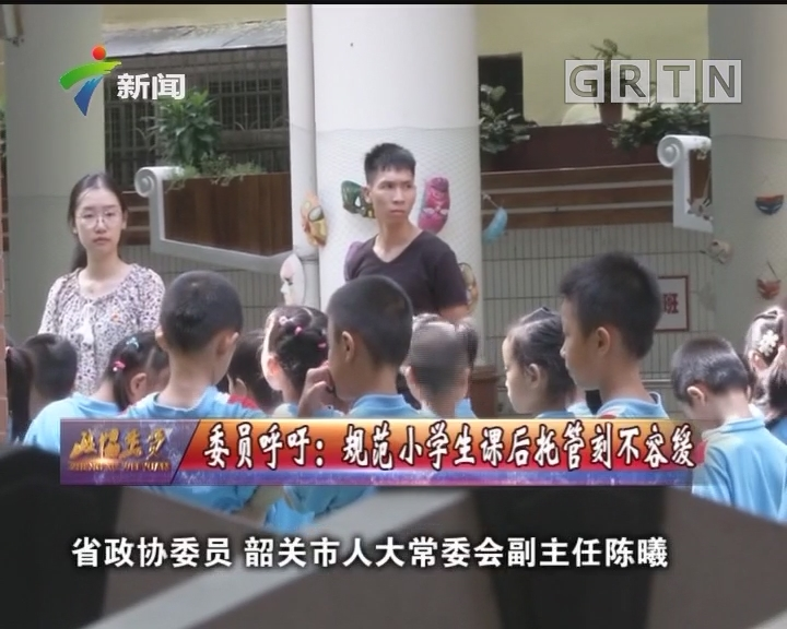 [2018-09-23]政协委员:委员呼吁:规范小学生课后托管刻不容缓