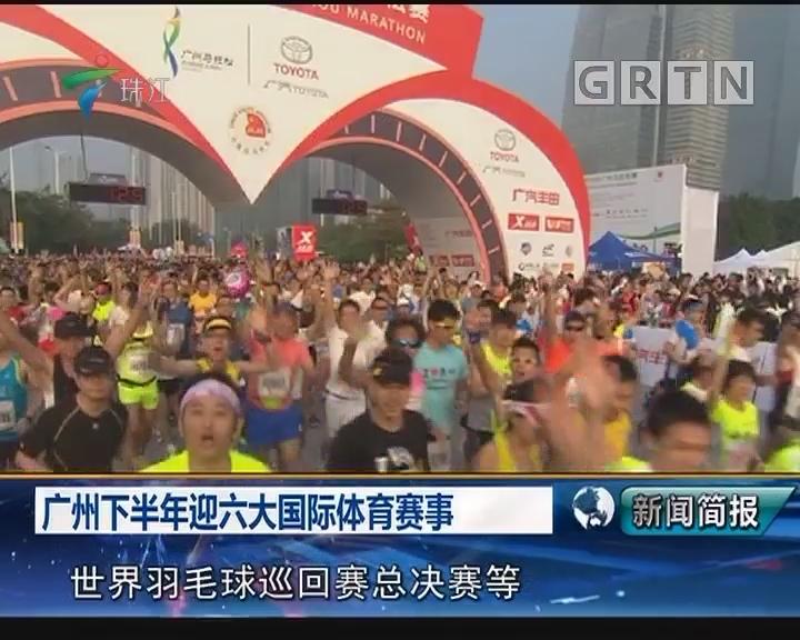 广州下半年迎六大国际体育赛事