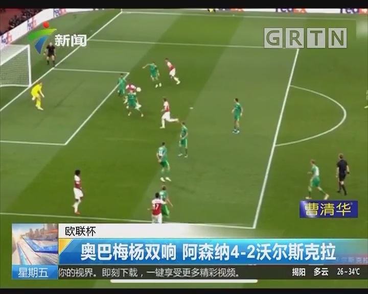 欧联杯:奥巴梅杨双响 阿森纳4-2沃尔斯克拉