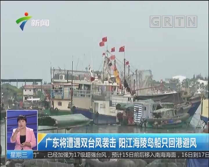 广东将遭遇双台风袭击 阳江海陵岛船只回港避风