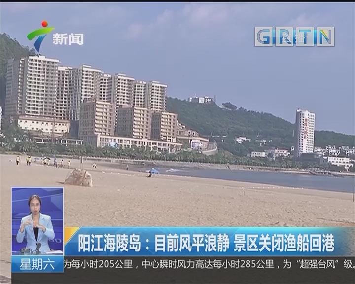 阳江海陵岛:目前风平浪静 景区关闭渔船回港