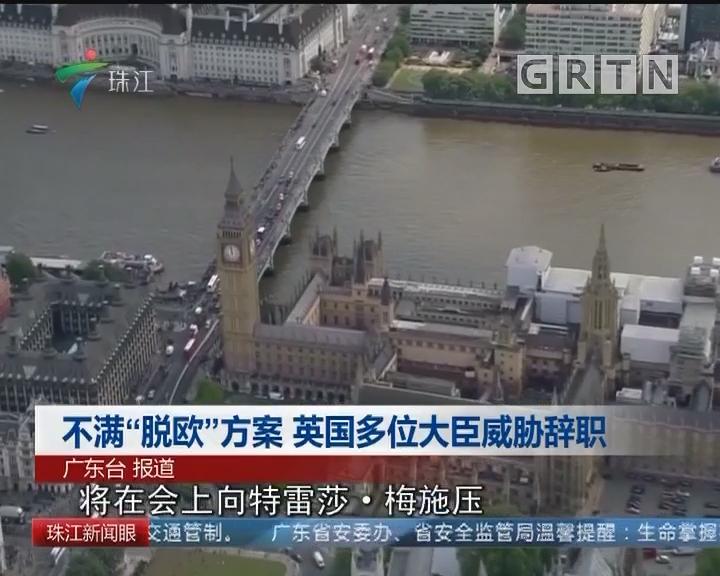 """不满""""脱欧""""方案 英国多位大臣威胁辞职"""
