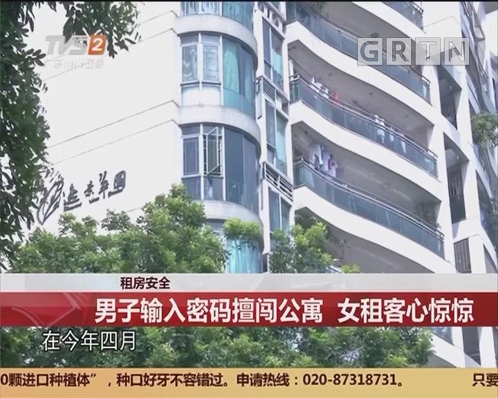 租房安全:男子输入密码擅闯公寓 女租客心惊惊