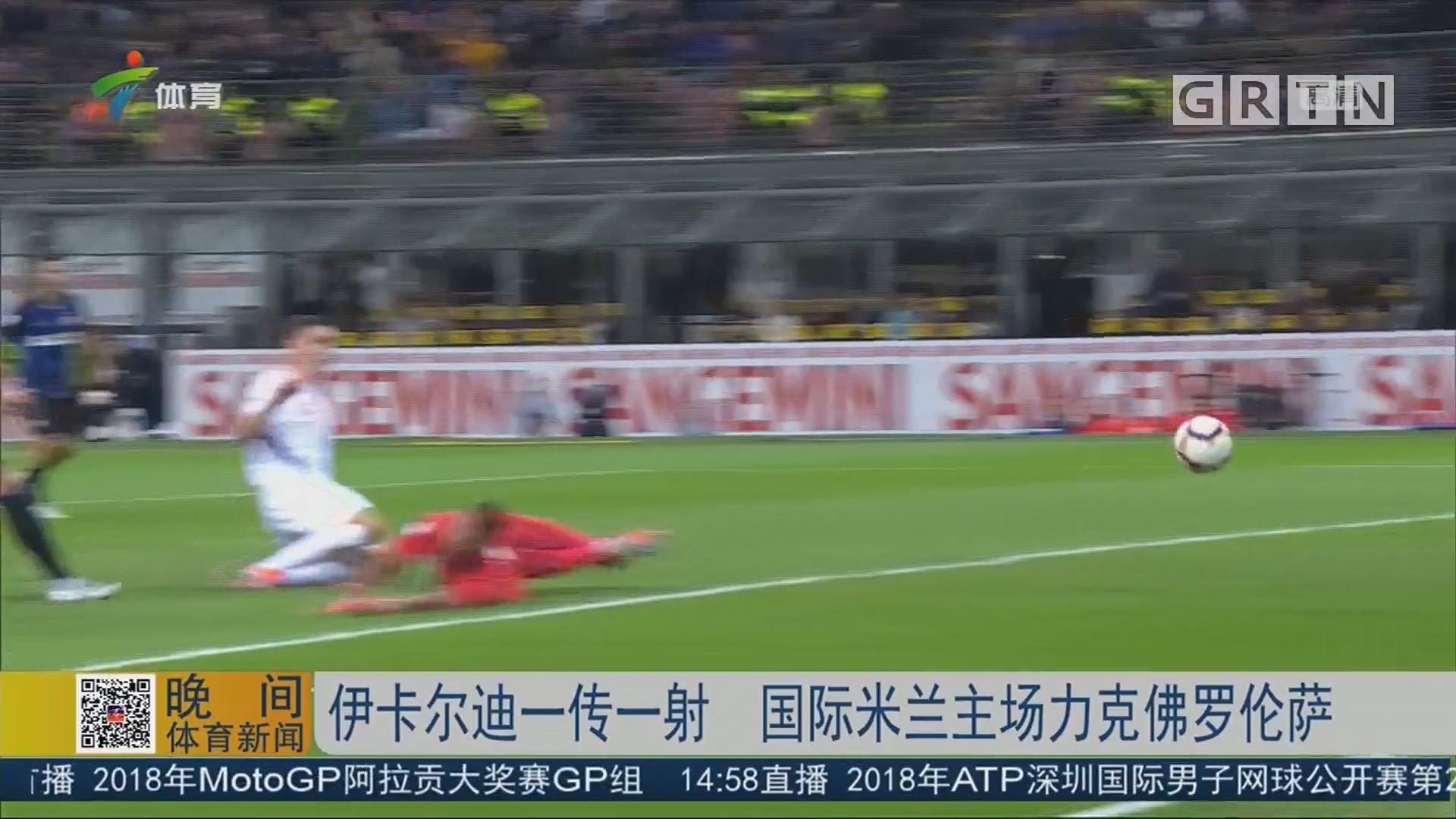 伊卡尔迪一传一射 国际米兰主场力克佛罗伦萨