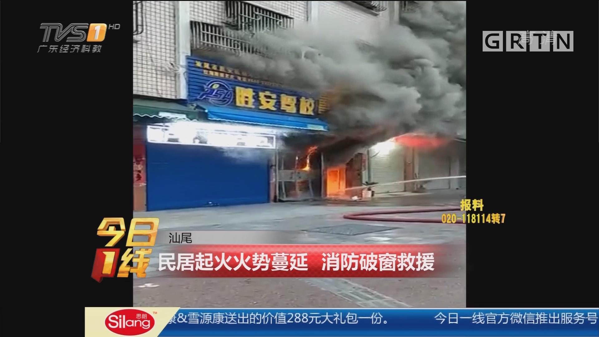 汕尾:民居起火火势蔓延 消防破窗救援