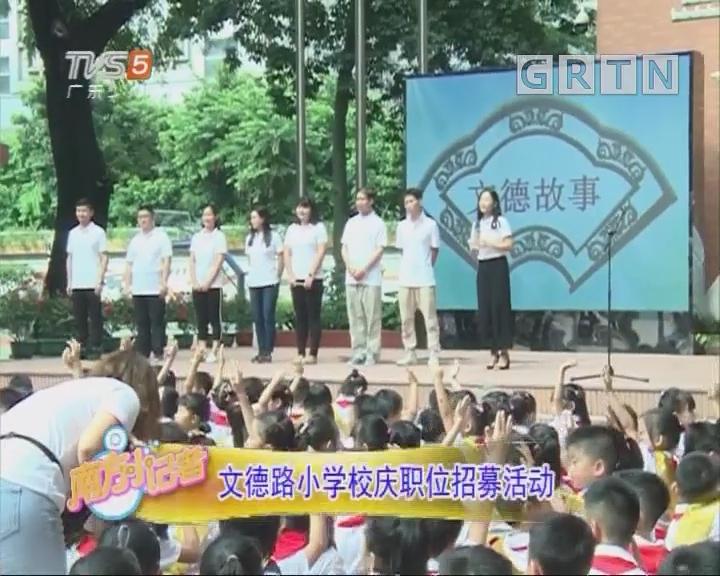 [2018-09-05]南方小记者:文德路小学校庆职位招募活动