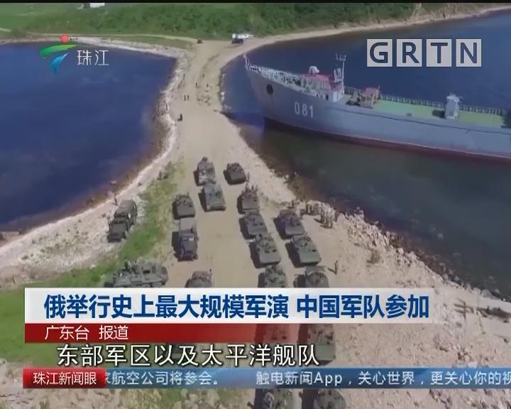 俄举行史上最大规模军演 中国军队参加