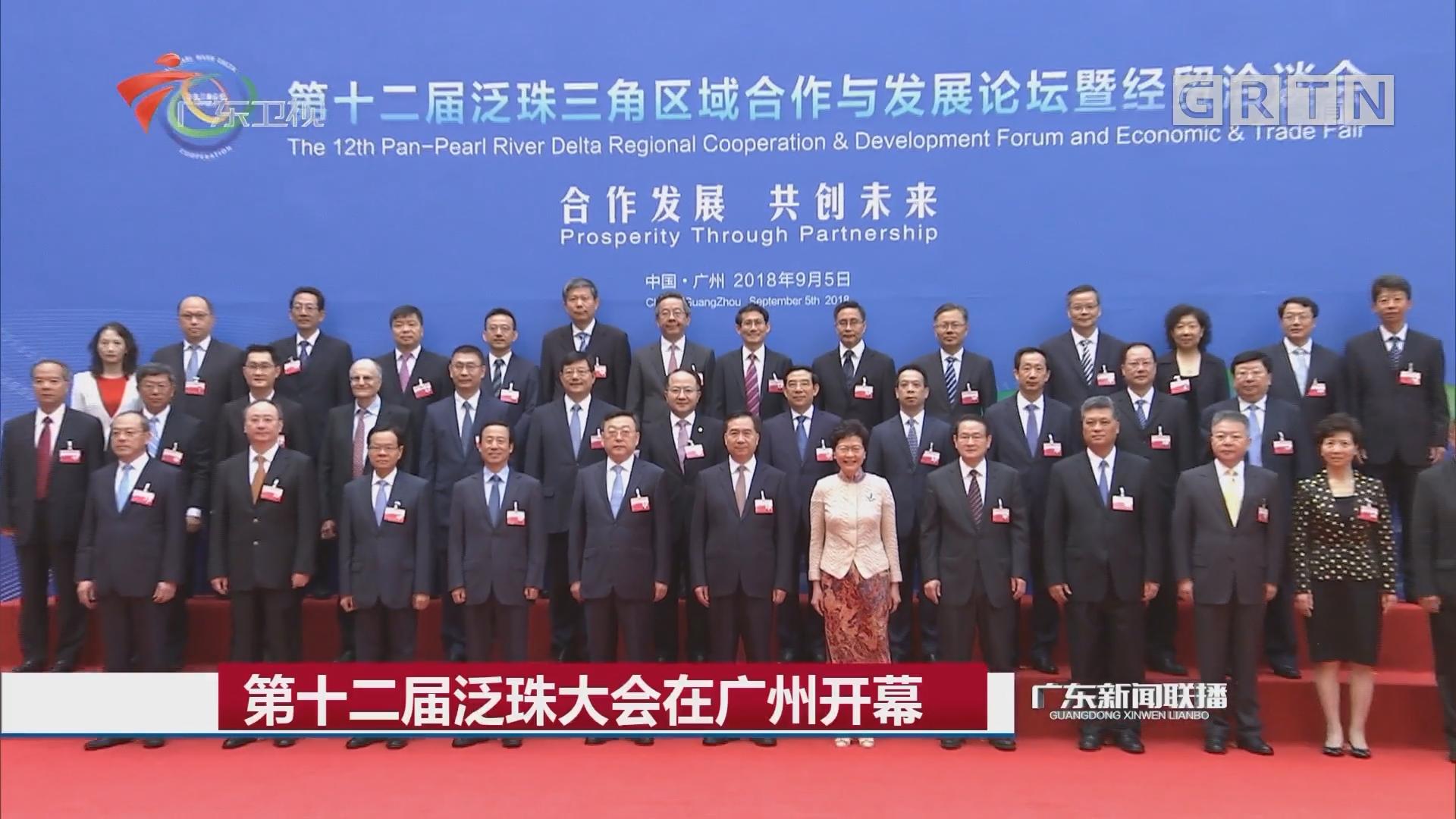 第十二届泛珠大会在广州开幕