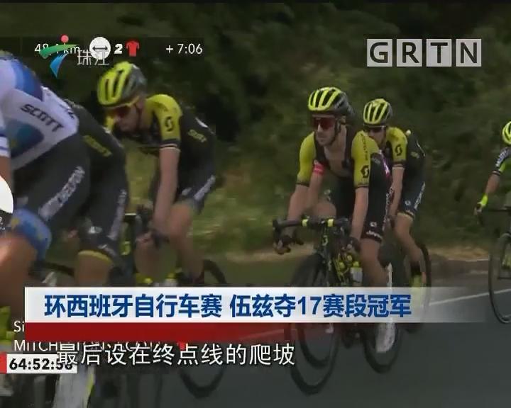 环西班牙自行车赛 伍兹夺17赛段冠军