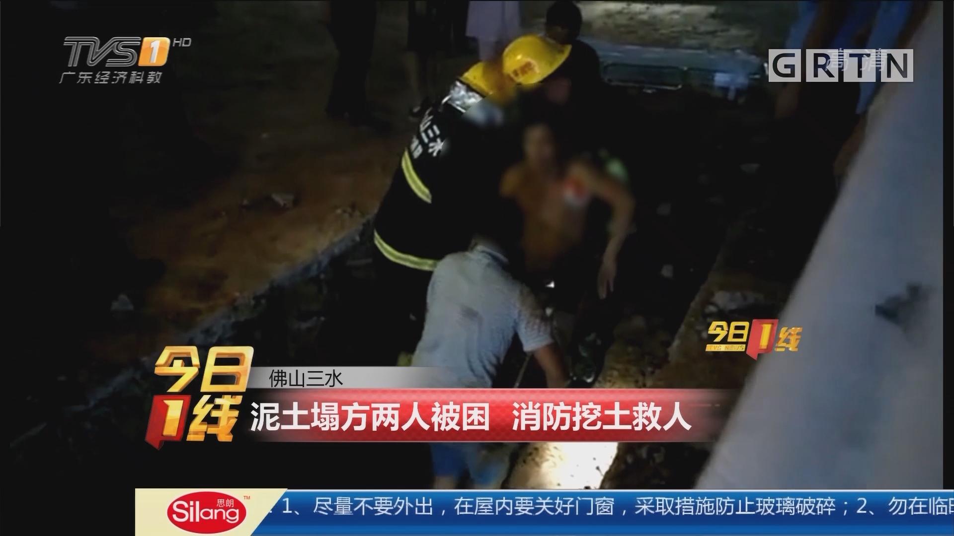 佛山三水:泥土塌方两人被困 消防挖土救人