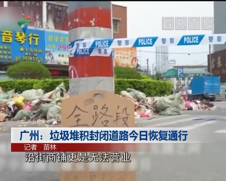 广州:垃圾堆积封闭道路今日恢复通行