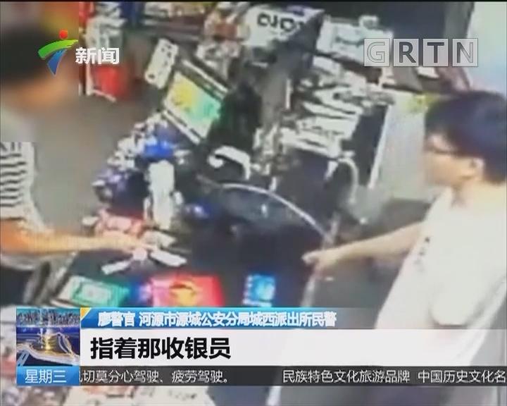 河源:小伙借买水果刀为由 持刀抢劫抢便利店