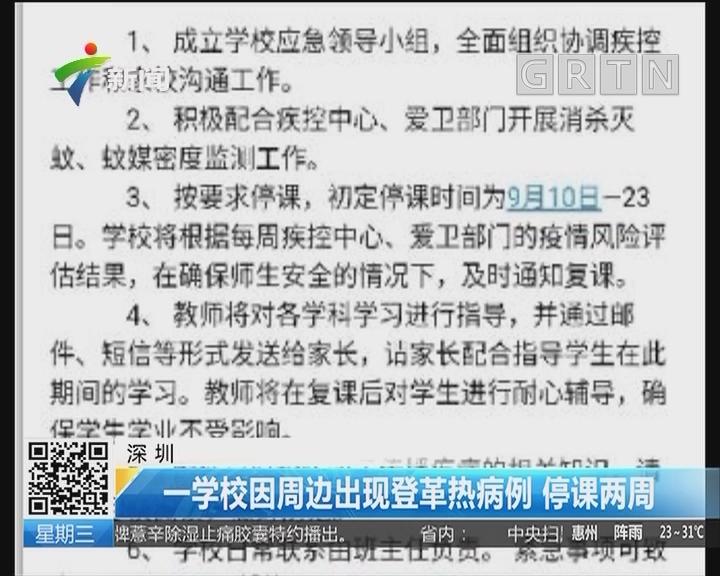 深圳:一学校因周边出现登革热病例 停课两周