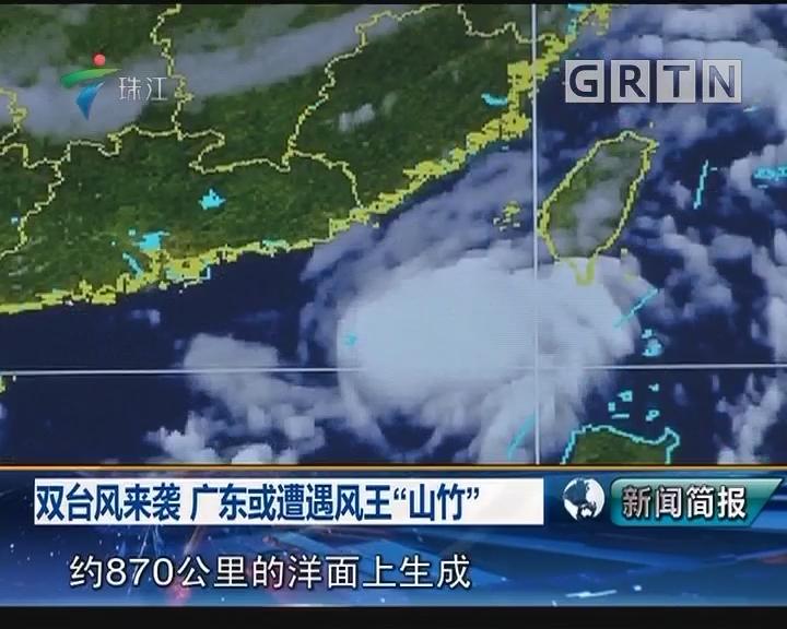 """双台风来袭 广东或遭遇风王""""山竹"""""""
