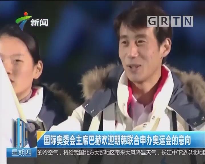 国际奥委会主席巴赫欢迎朝韩联合申办奥运会的意向