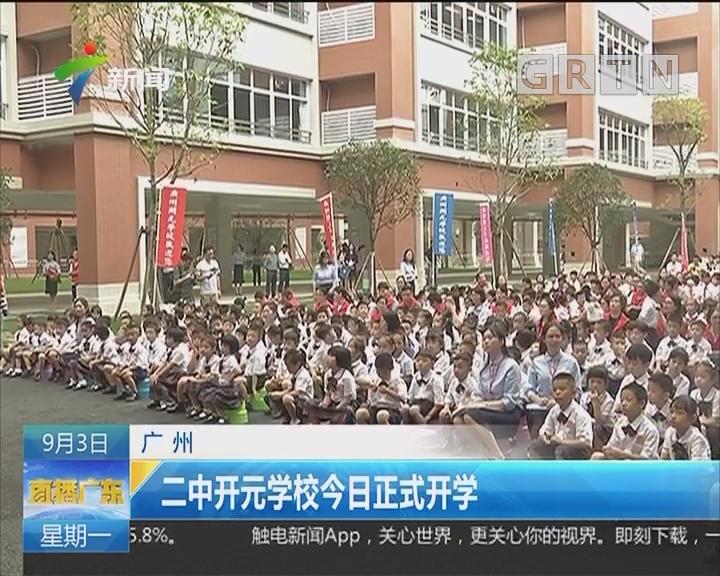 广州:二中开元学校今日正式开学