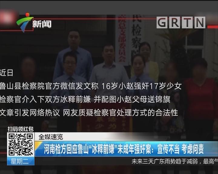 """河南检方回应鲁山""""冰释前嫌""""未成年强奸案:宣传不当 考虑问责"""