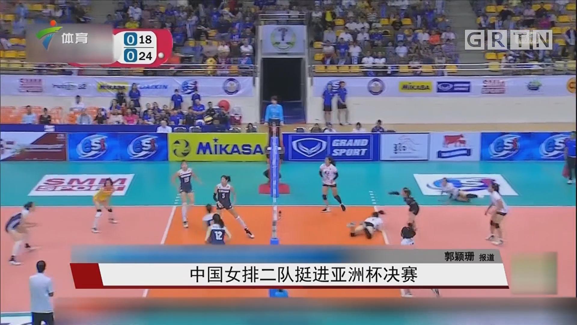 中国女排二队挺进亚洲杯决赛