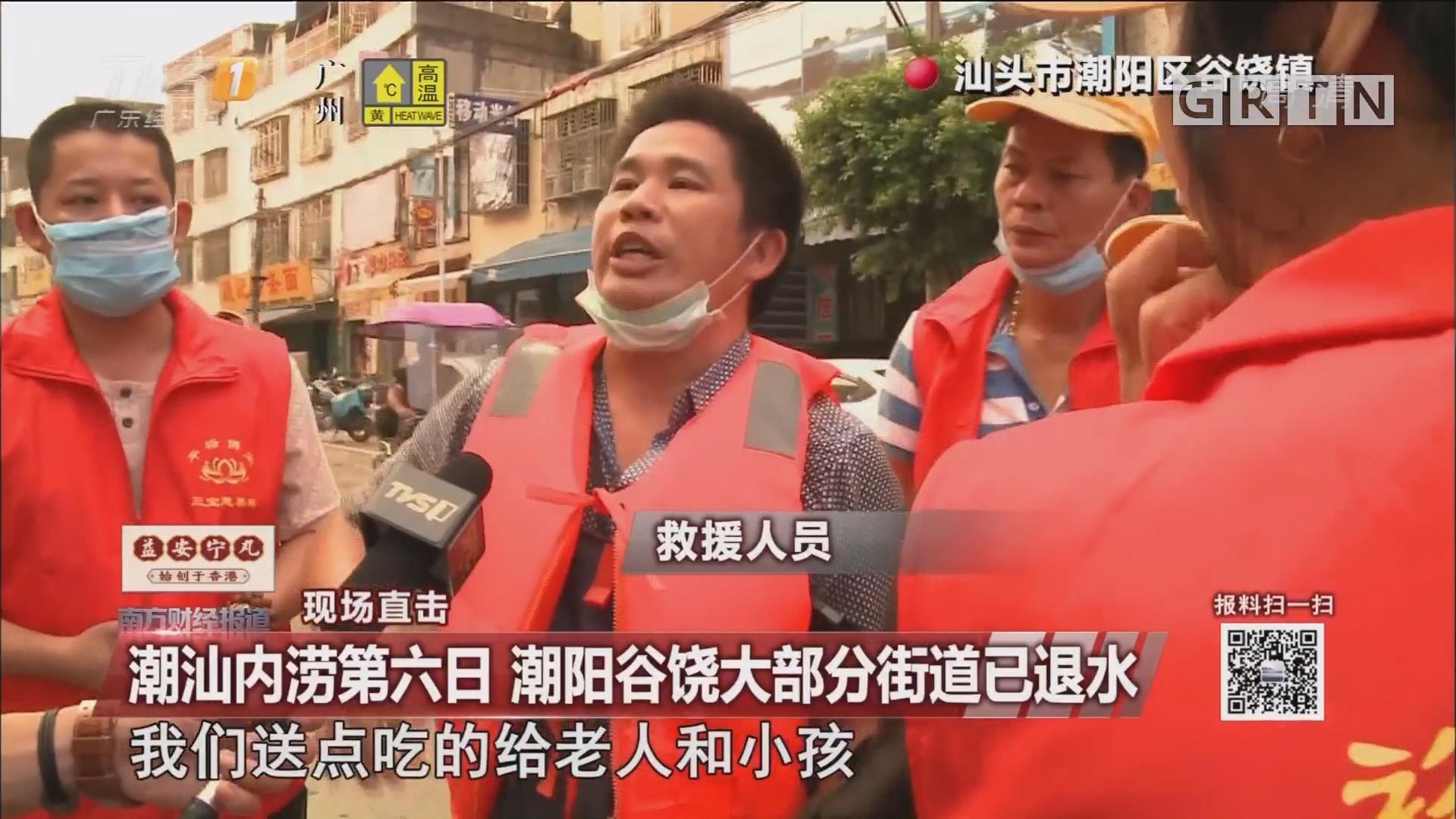 潮汕内涝第六日 潮阳谷饶大部分街道已退水