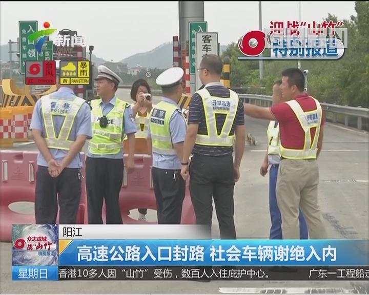 阳江:高速公路入口封路 社会车辆谢绝入内
