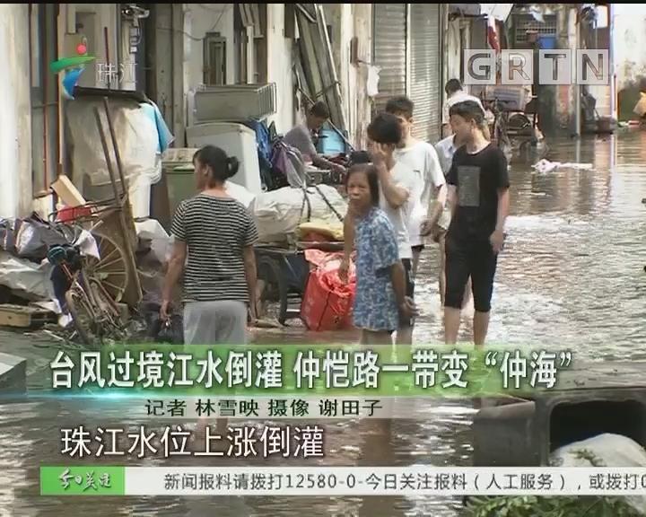 """台风过境江水倒灌 仲恺路一带变""""仲海"""""""