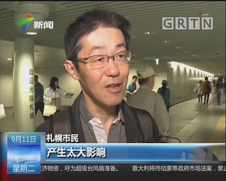 日本北海道强震:电力不足 北海道提高节电目标