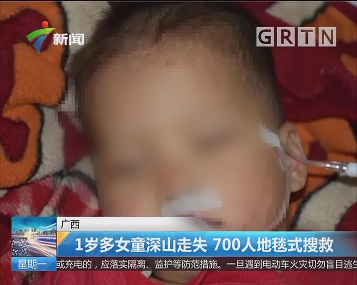 广西:1岁多女童深山走失 700人地毯式搜救
