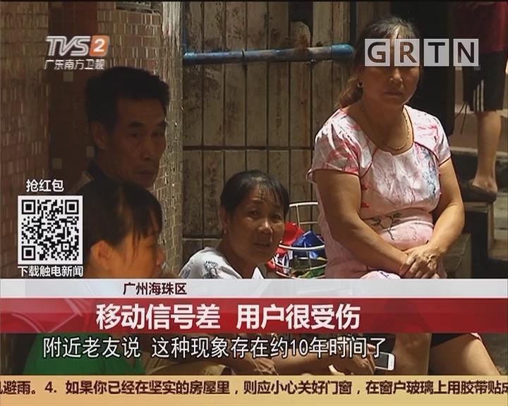 广州海珠区:移动信号差 用户很受伤