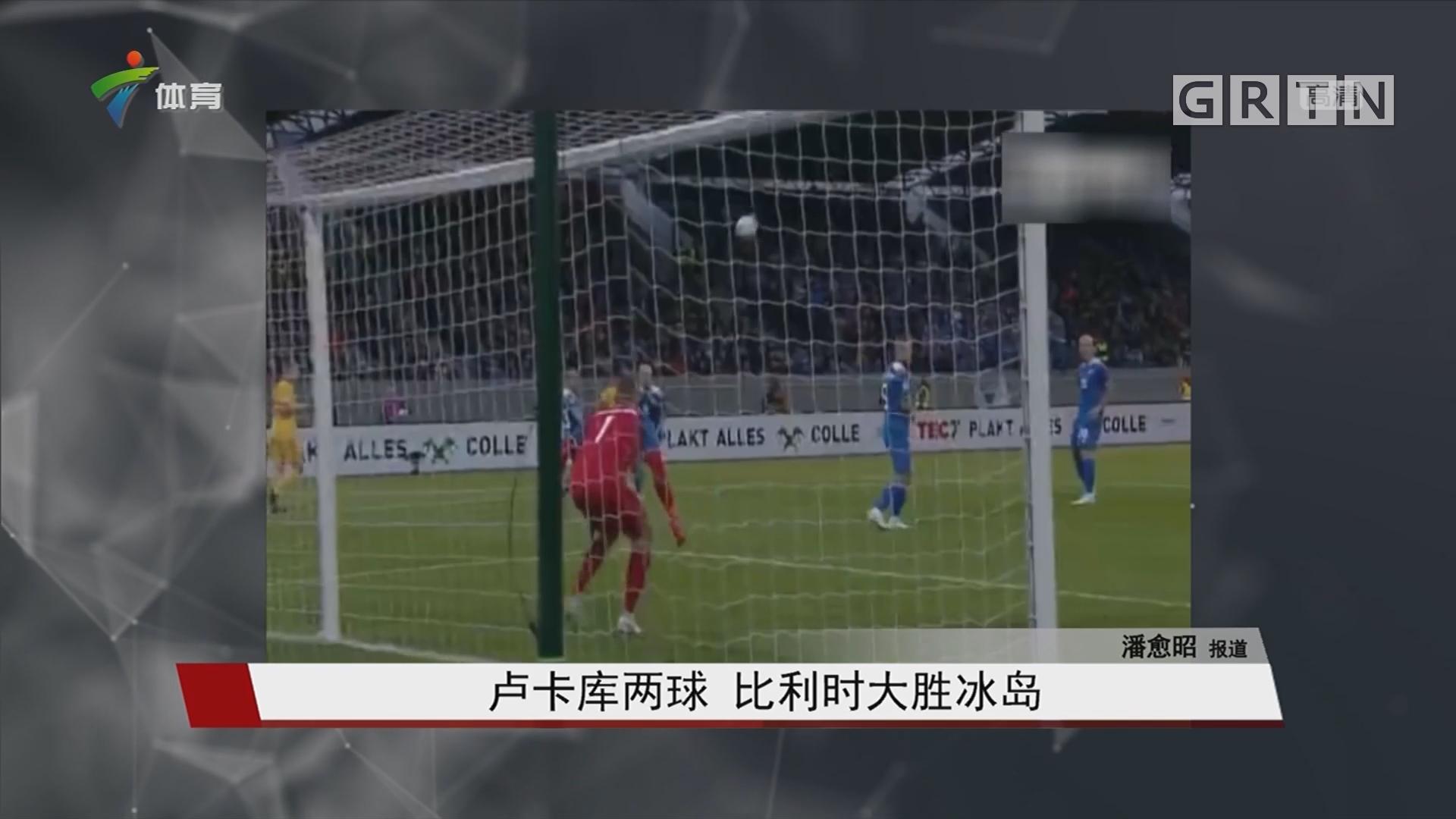 卢卡库两球 比利时大胜冰岛