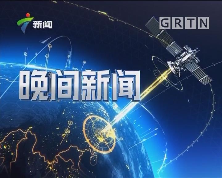 [2018-09-25]晚间新闻:商务部:把刀架在中国脖子上的谈判毫无诚意