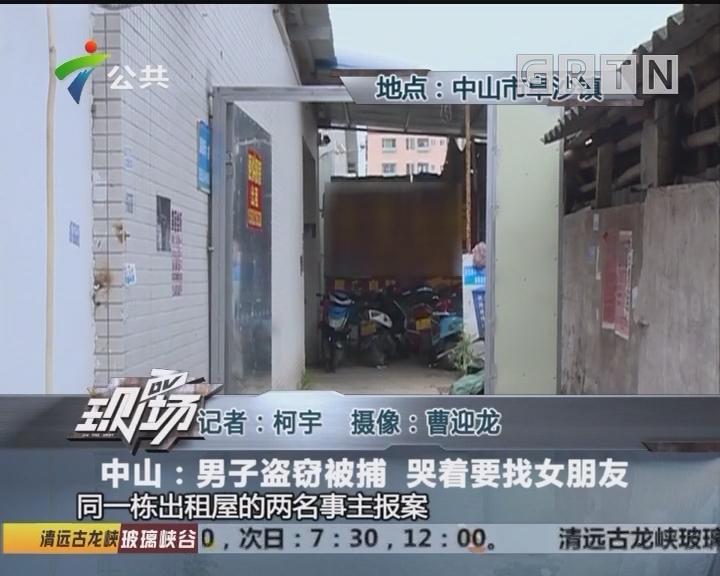中山:男子盗窃被捕 哭着要找女朋友