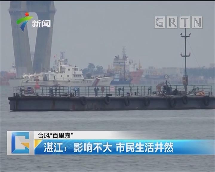 """台风""""百里嘉"""" 湛江:影响不大 市民生活井然"""