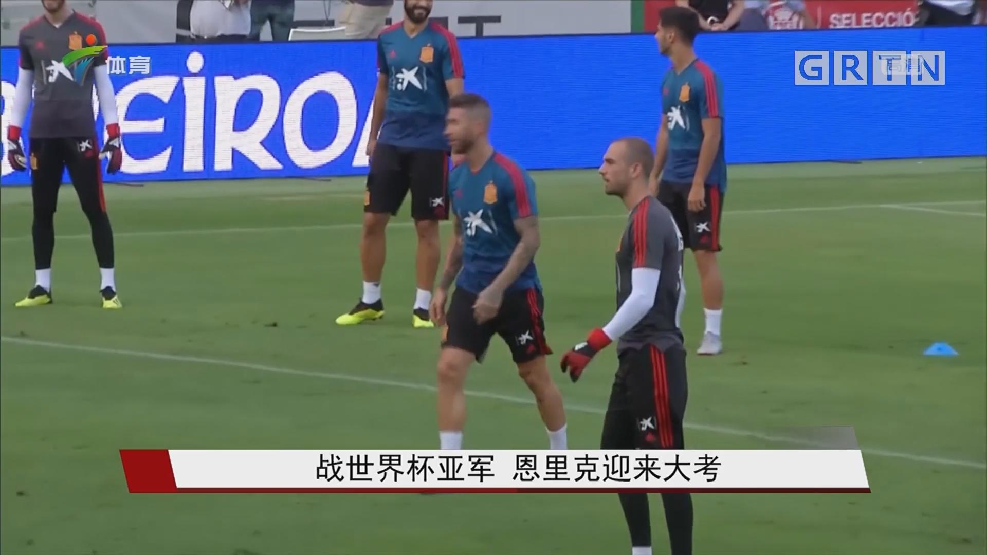 战世界杯亚军 恩里克迎来大考