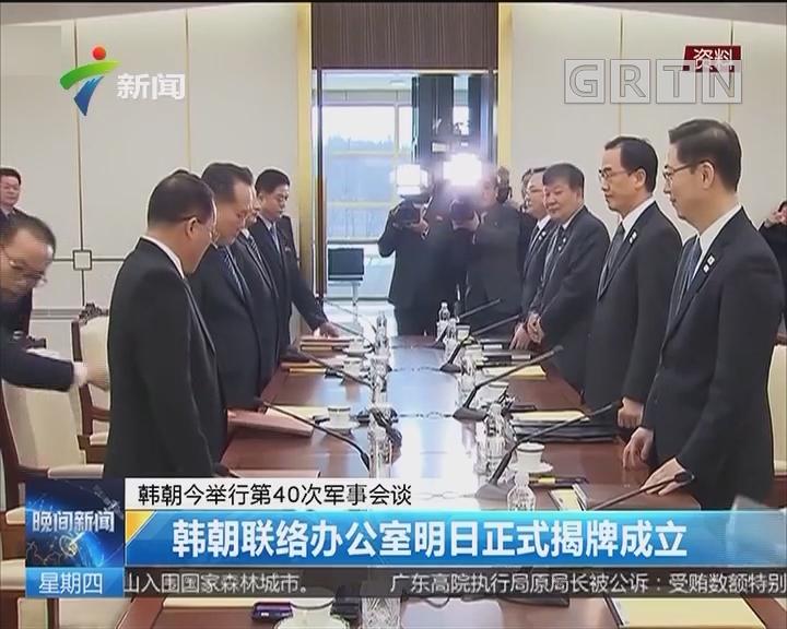 韩朝今举行第40次军事会谈:双方就《韩朝一揽子军事协议》交换意见