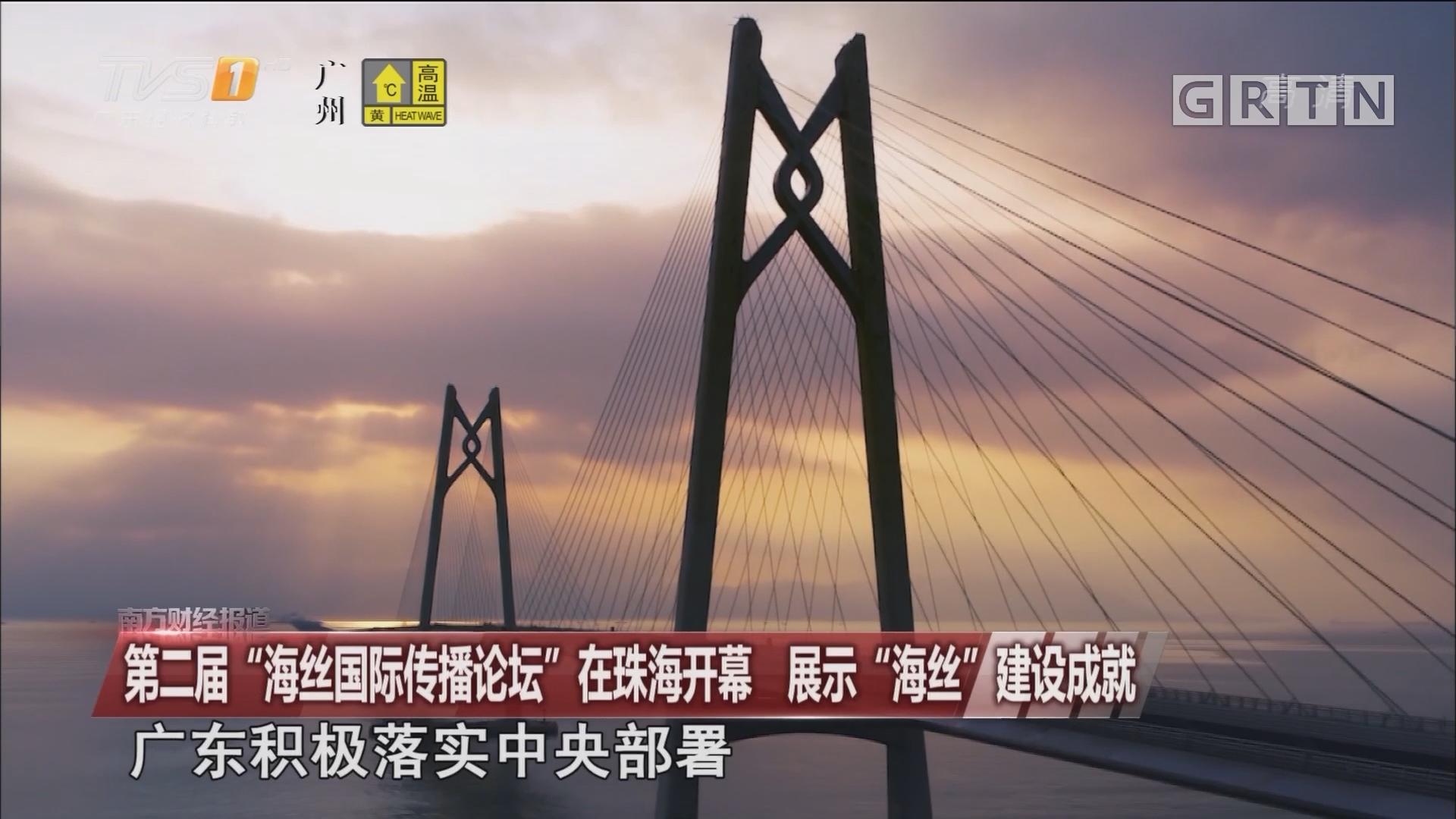 """第二届""""海丝国际传播论坛""""在珠海开幕 展示""""海丝""""建设成就"""