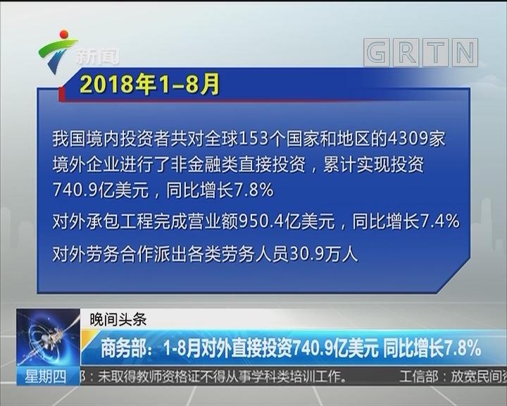 商务部:1-8月全国新设立外商投资企业41331家 同比增长102.7%