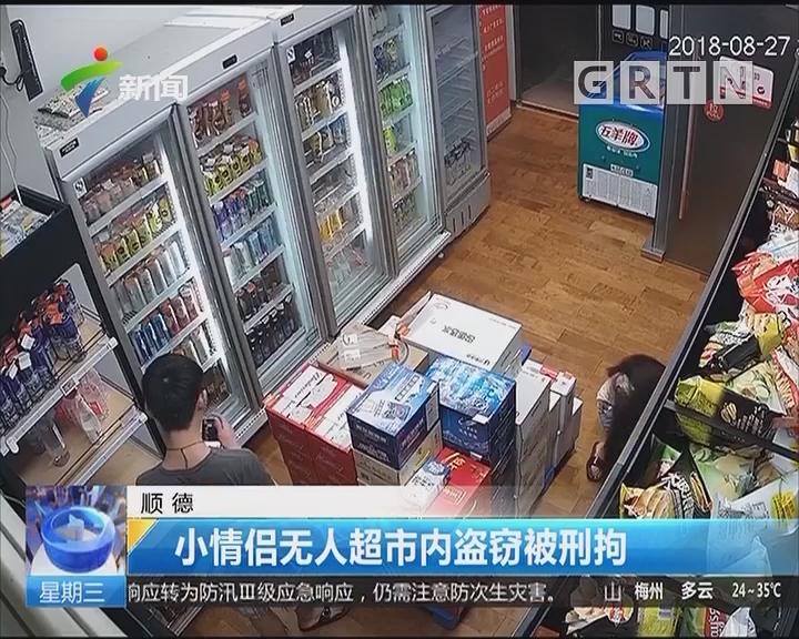 顺德:小情侣无人超市内盗窃被刑拘